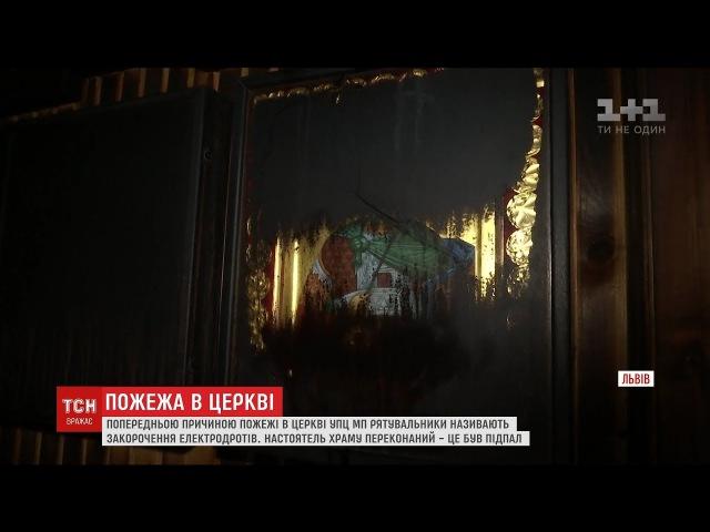 Поліція зясовує причини пожежі церкви Московського патріархату у Львові