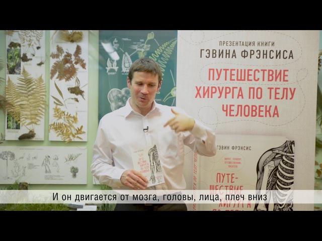 Видеообращение Гэвина Фрэнсиса, автора книги Путешествие хирурга по телу челов...