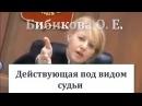 Психбригаду в суд - Спасите судью Бибикову и правосудие!
