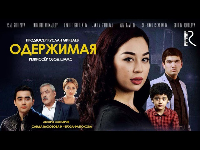 Одержимая | Вахший (узбекфильм на русском языке 2017)