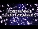 С Днём рождения Красивое оригинальное Видео Поздравление Самое мудрое и самое лучшее