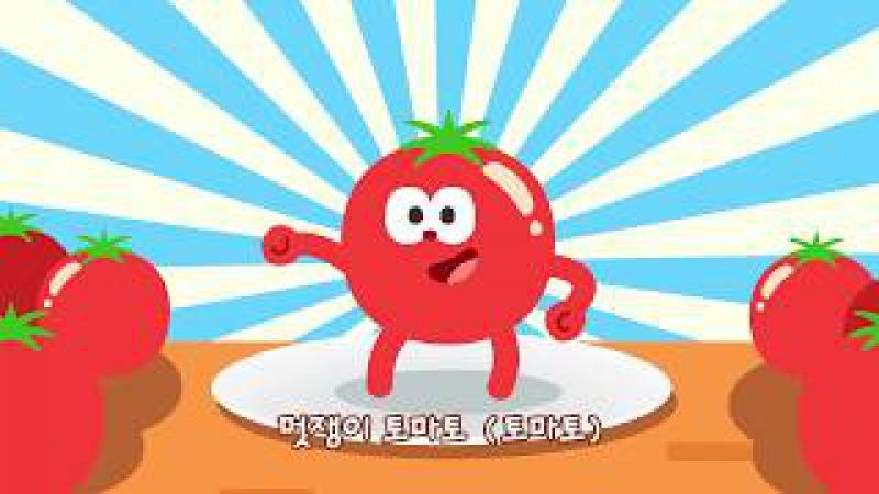 멋쟁이 토마토 | 어린이동요 | kids Song | A stylish tomato song | bts ep 31
