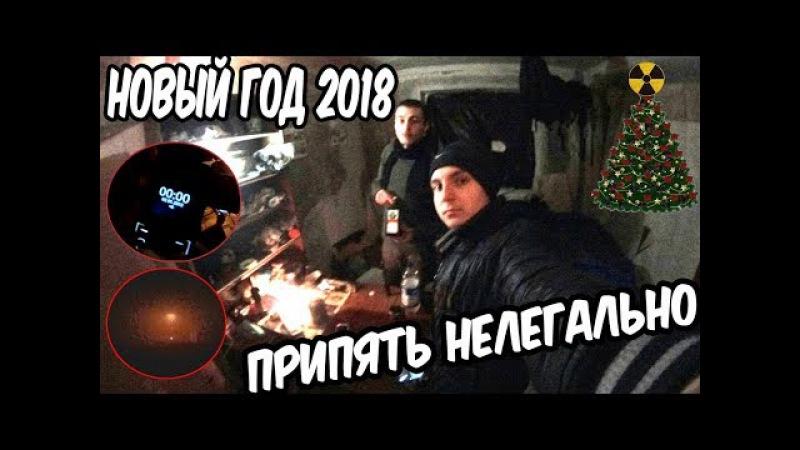 ПРИПЯТЬ 2018! НОВЫЙ ГОД В ЧЕРНОБЫЛЕ НЕЛЕГАЛЬНЫЙ ПОХОД В ЧЗО