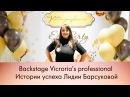 Истории успеха Лидии Барсуковой Backstage Vicrorias professional