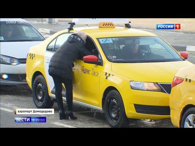 Власти Москвы намерены разобраться с навязчивыми таксистами в аэропортах