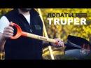 TRUPER - Ваш Амиго на поле / МДРегион - Обзор лопат