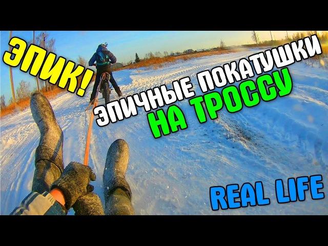 ЭПИК REAL LIFE 1 ПОКАТУШКИ НА ТРОССУ