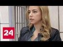 Невиновную жену банкира Пузикова не отпускают домой - Россия 24