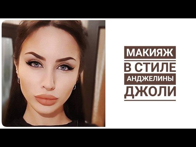 ДЕЛАЮ ИЗ СЕБЯ АНДЖЕЛИНУ ДЖОЛИ || ANGELINA JOLIE MAKEUP TUTORIAL