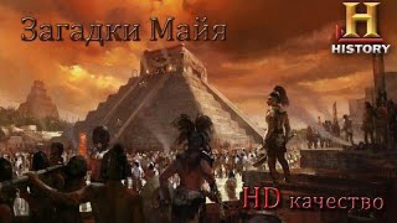 Загадки Майя. Тайны древности. History Channel