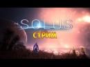 ТАЙНА ДАЛЕКОЙ ПЛАНЕТЫ И ПОИСК ДЕТАЛЕЙ - The Solus Project стрим