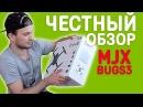 Квадрокоптер MJX Bugs 3: Стоит ли покупать? Увеличиваем время полёта. Обзор.