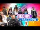 ПЕСНИ В РЕАЛЬНОЙ ЖИЗНИ 3 / Первое свидание video baby