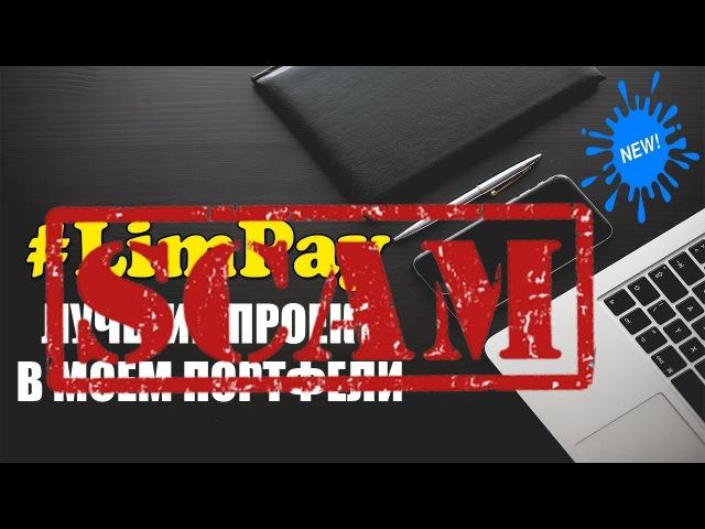 LimPay ВКЛАД В ПРОЕКТ 5000$ | ВЫВОД 500$ | ЗАРАБОТОК В ИНТЕРНЕТЕ