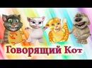 Говорящий кот Том и друзья Толстяки Превращение Семья пальчиков песня для детей...