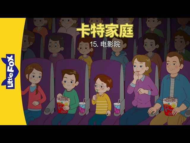 The Carter Family 15: The Movie Theater (卡特家庭 15: 电影院)   Level 3   Chinese   By Little Fox
