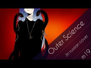【m19】Outer Science [Original PV]【rus】|| HBD Aria Gasai!