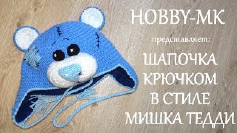 Моя первая шапка для малыша - стиль мишка Тедди - удивительно просто!