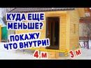 Русская баня МИНИМАЛЬНЫЕ размеры КОМФОРТНАЯ и ДЕШЕВАЯ БАНЬКА