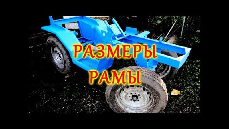 =31= Самодельный мини трактор. Размеры рамы.
