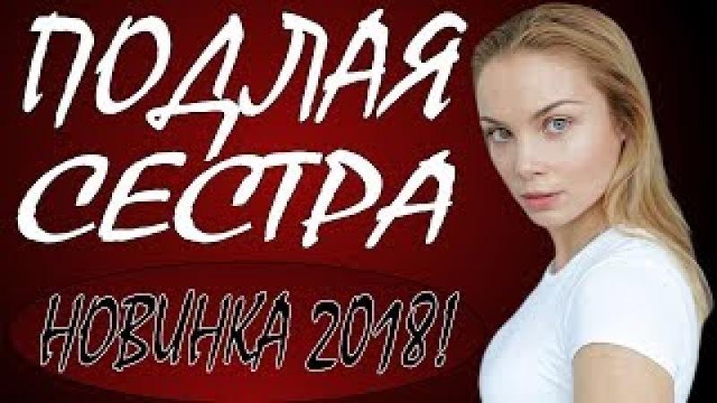 ПРЕМЬЕРА 2018 ЗАМОЧИЛА ЮТУБ [ ПОДЛАЯ СЕСТРА ] Русские МЕЛОДРАМЫ 2018 НОВИНКИ, ФИЛЬМЫ 2018 HD