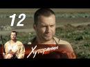 Хуторянин. 12 серия (2013). Драма, боевик @ Русские сериалы