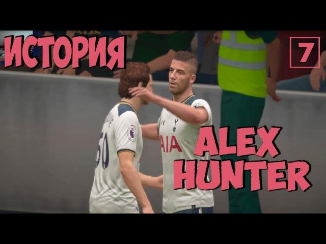 FIFA 17│ИСТОРИЯ АЛЕКСА ХАНТЕРА 7 - КОНКУРЕНТЫ В ШОКЕ!