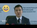 Смешной вице-министр про успехи Казахстана