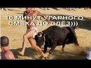 10 минут угарного смеха - приколы над быками)))the fun of the bulls)))