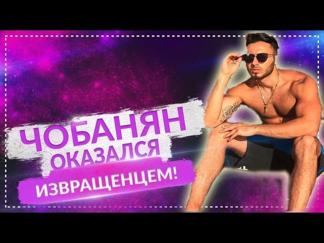 ДОМ 2 НОВОСТИ раньше эфира! (13.02.2018) 13 февраля 2018. Арай Чобанян оказался извращенцем