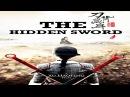 Скрытый меч The Hidden Sword 2017 Русский Free Cinema 2