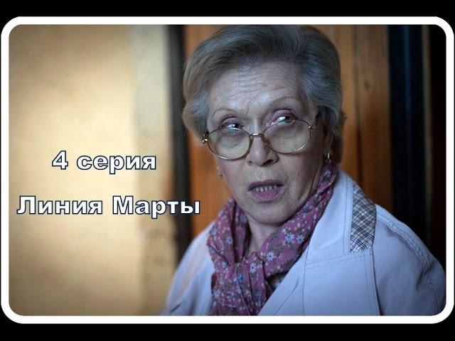 Линия Марты сериал 4 серия 2014 мелодрама