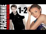Соблазн  Раскаяние 1-2 серии (2014) 16-серийная мелодрама фильм сериал