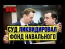 Суд ликвидировал фонд штаба Алексея Навального