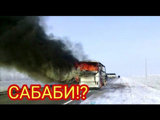 52-Узбеклар халок болди|Автобус йониш сабаби!!|БАРЧА ЯКИНЛАРИГА ХАМДАРДЛИК БИЛДИ ...