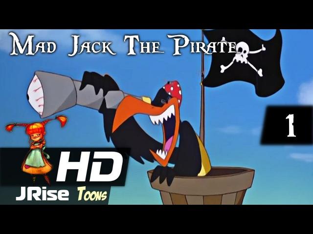 Бешеный Джек пират мультсериал 01 Мультик про пиратов