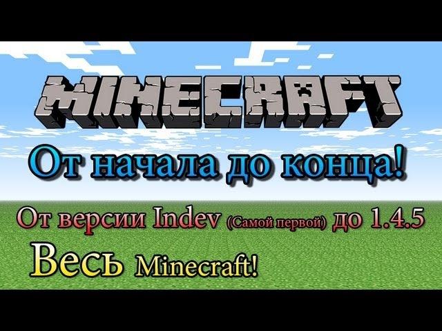 Блогер GConstr заценил! Minecraft от первой до последней (Обзор . От AdamsonShow