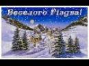 Привітання з Різдвом Христовим. Вітання на Різдво - 7 січня