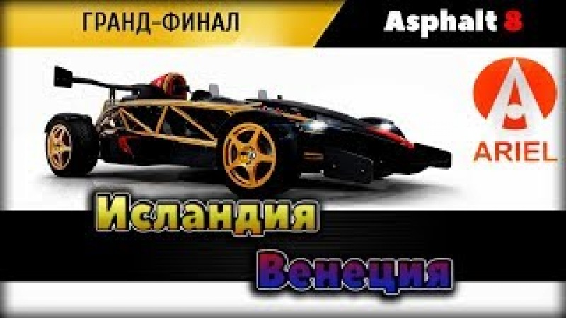 Asphalt 8 🏄Ariel Atom V8🚀 Исландия Венеция Championship 🔴LIVE