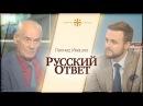 Леонид Ивашов о геополитическом положении Украины, конфликте США и КНДР и выбор