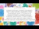 Вахрушев А А Подготовка к диагностике умений смыслового чтения научно познавательных текстов