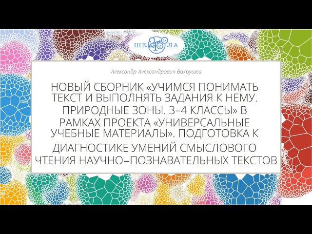 Вахрушев А.А. | Подготовка к диагностике умений смыслового чтения научно-познавательных текстов