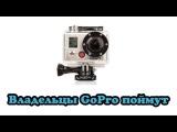 Блогер GConstr в восторге! Владельцы GoPro поймут. От Макса Брандта