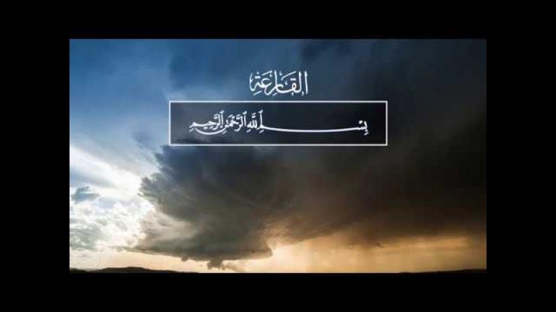 Khalid Al Juhaym. Сура 101 Аль-Кариа (Великое бедствие)
