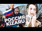 KIZARU vs Русские Рома Жиган Рем Дигга ЛСП x FACE Пошлая Молли #RapNews 277