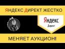 Яндекс Директ меняет аукцион в контекстной рекламе. Новый аукцион позиции, ставки Директа