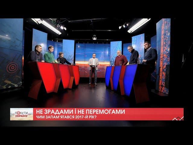 Почути Україну: Не зрадами і перемогами – чим запам'ятався 2017 рік?