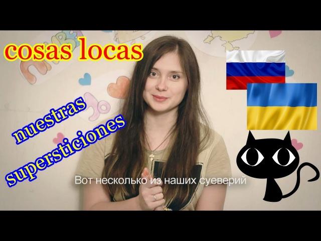 ¿ SOMOS LOCOS los RUSOS ? | ANNA la Ucraniana (Guatemala)