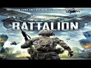 БАТАЛЬОН - ТРЕЙЛЕР / BATTALION 2018