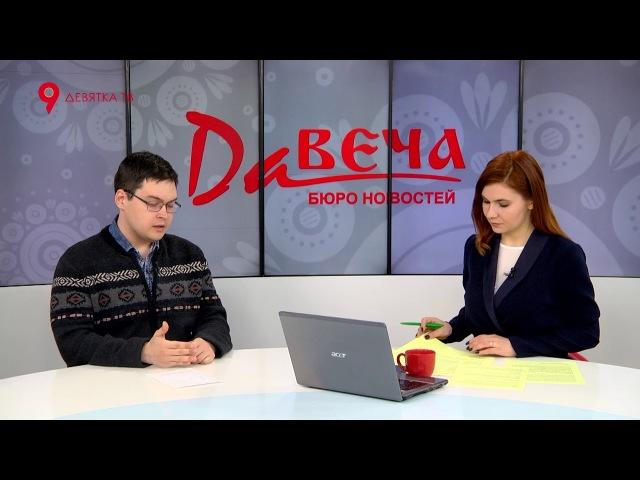 БН Давеча 2018.02.27 Новостройки на месте сгоревших домов гость Александр Галушко